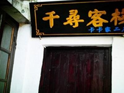 Xitang Kaka Home Inn No.2, Jiaxing