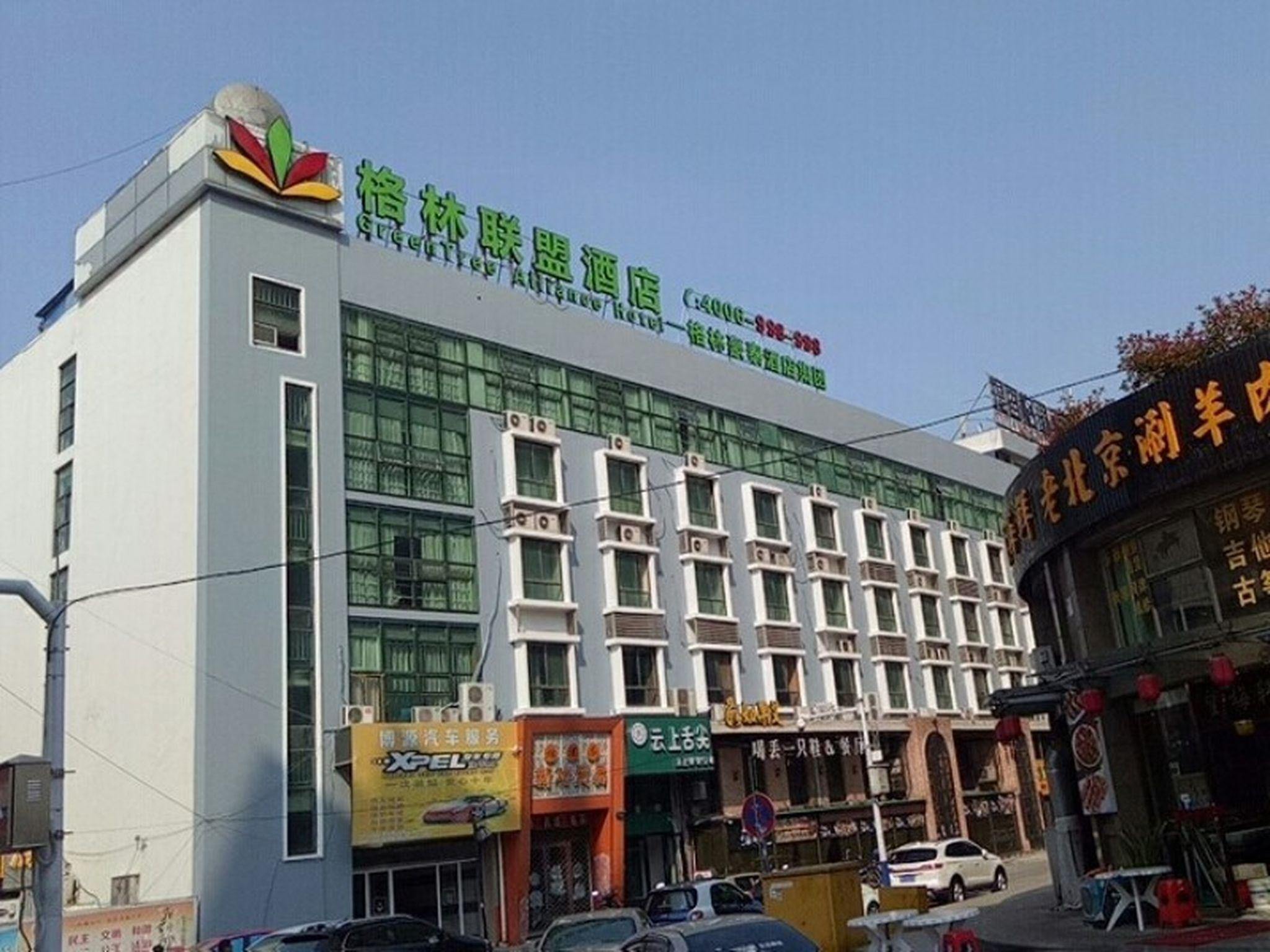GreenTree Alliance Bengbu Yanan Road Huaihe Cultural Square Hotel, Bengbu
