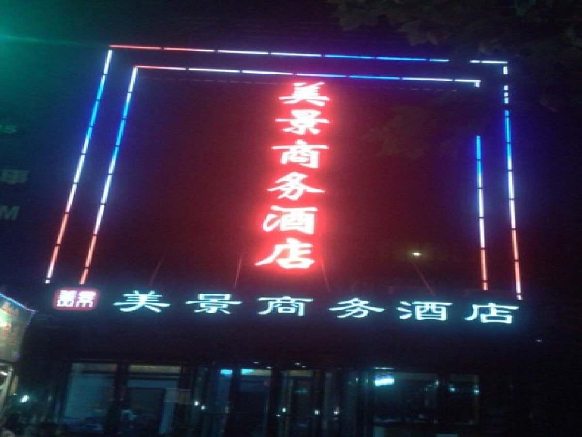 Baoji Mei Jing Business Hotel, Baoji