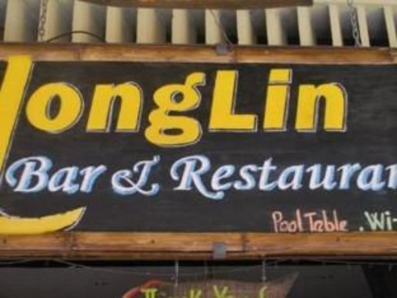 隆林1號旅館