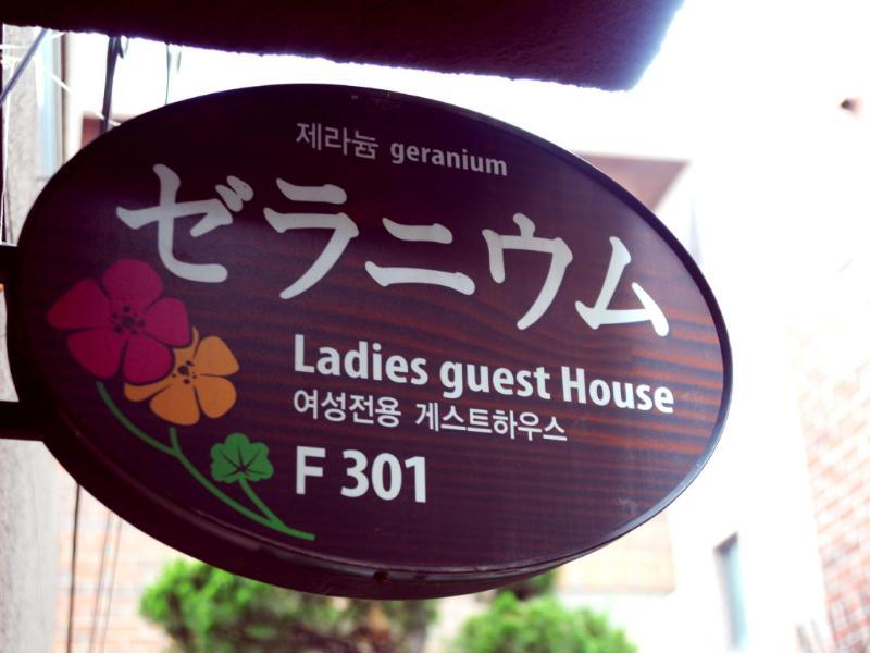 吉拉女生旅舍