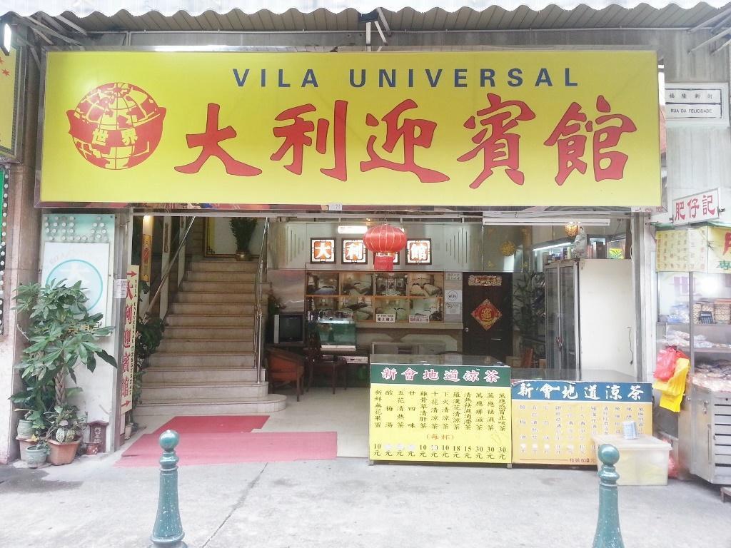 Best Price on Villa Universal in Macau + Reviews!