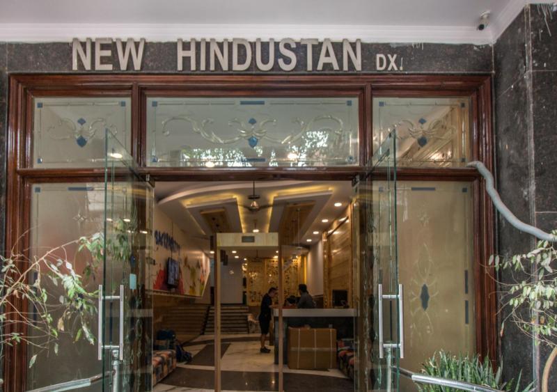 印度斯坦飯店 - 背包客天堂