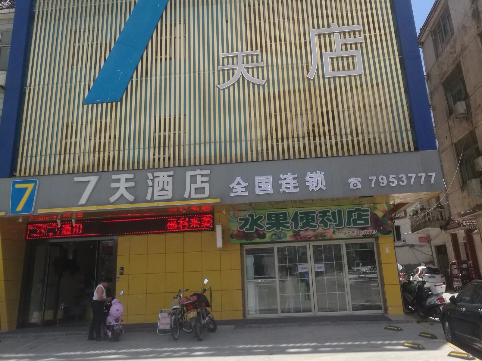 7 Days Hotel·Xinyang Mall, Xinyang