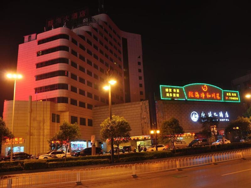 西安隴海大酒店