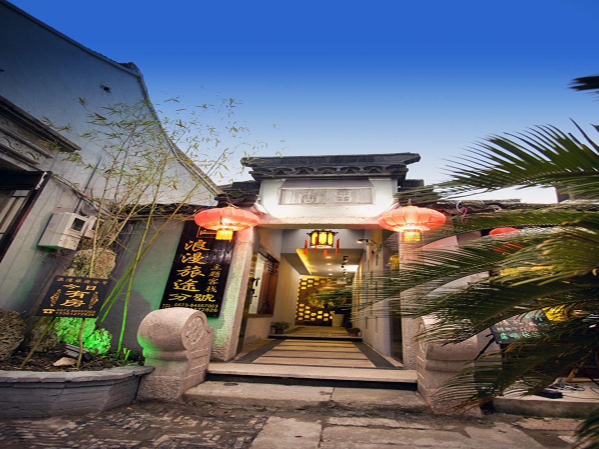 Xitang Romantic Journey Theme Inn No.2, Jiaxing