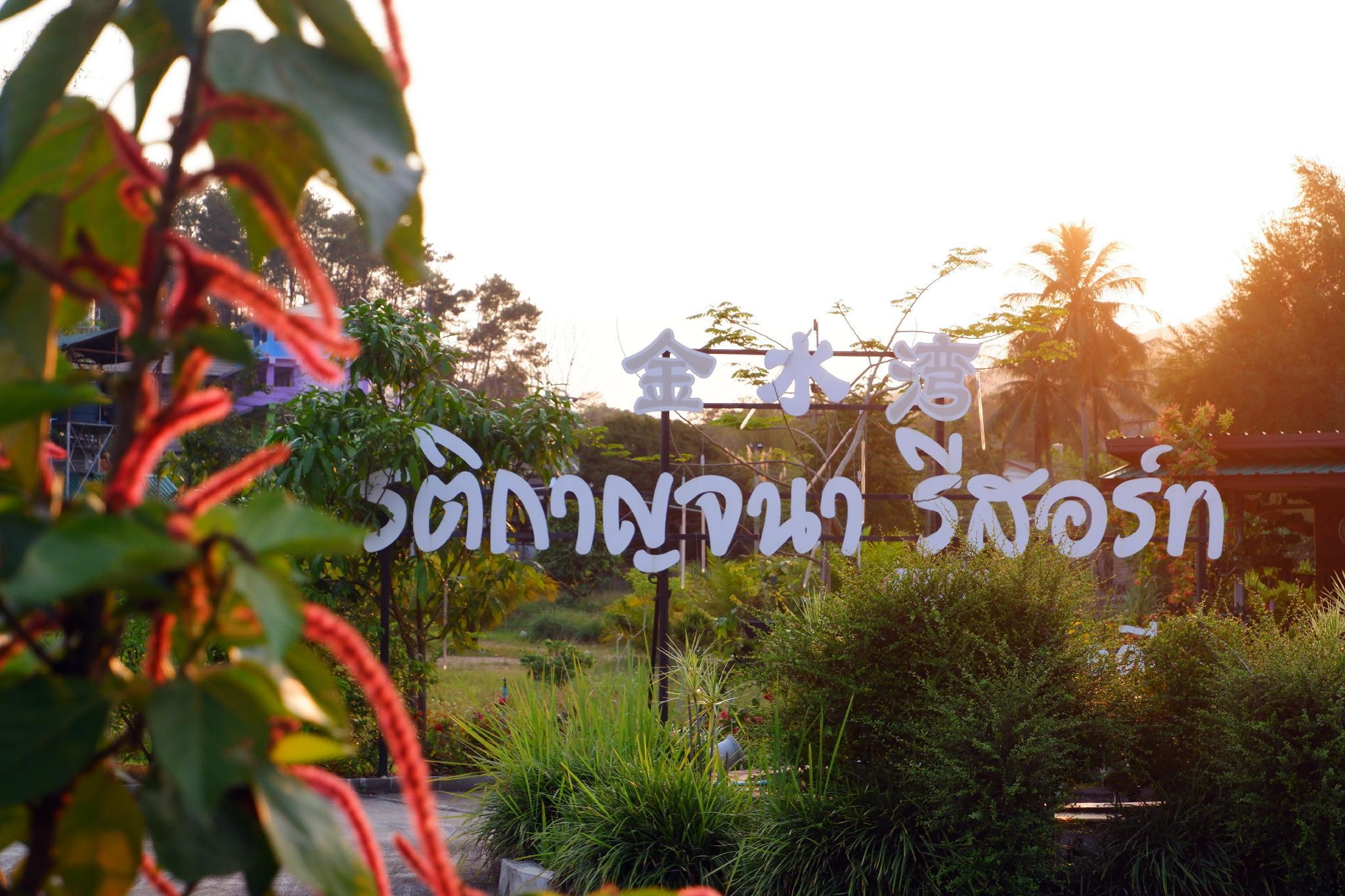 Rattikanchana, Mae Fa Luang