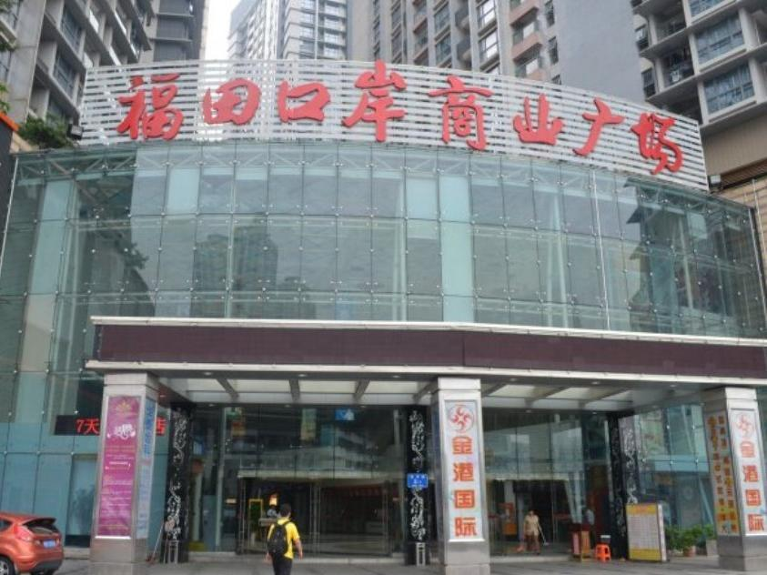 7 Days Inn Futian Port Subway Station, Yuen Long