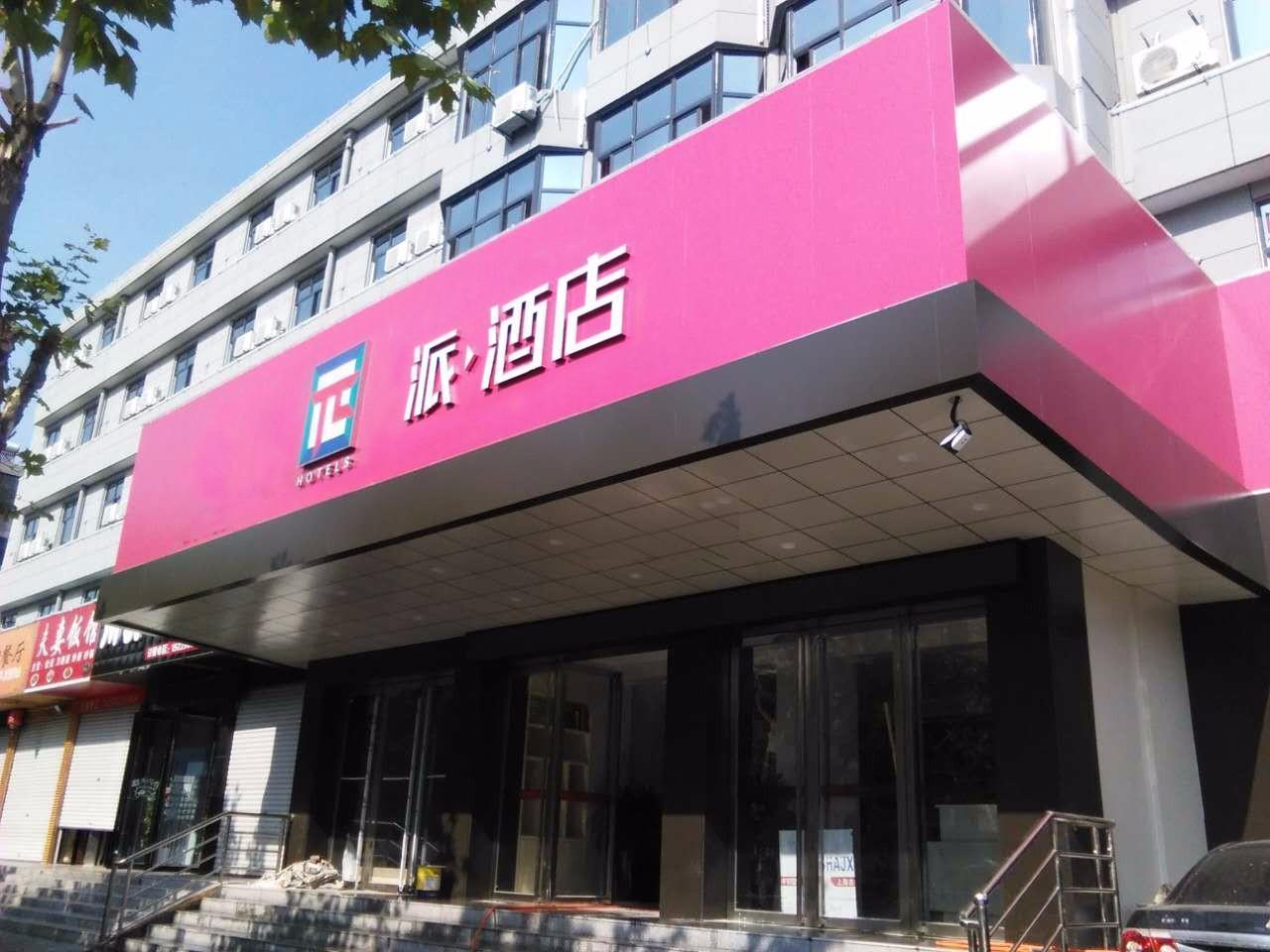 PAI Hotels·Baoji Chencang Railway Station, Baoji