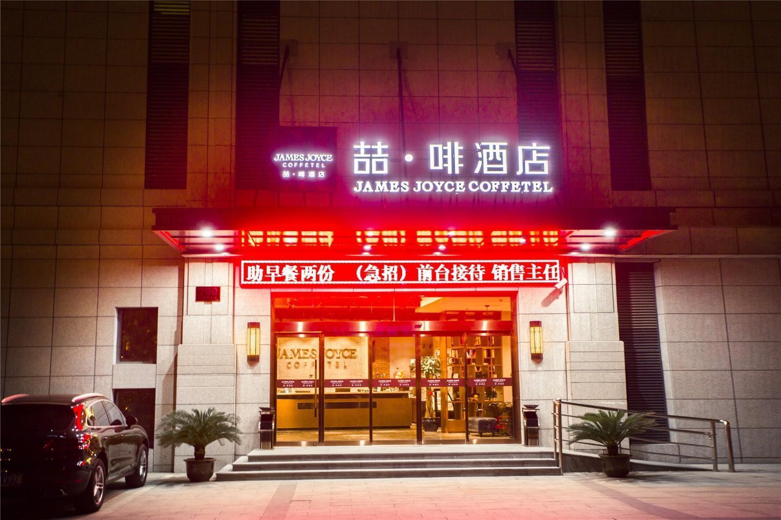 James Joyce Coffetel·Shanghai Jinshan City Beach Bailian Shopping Center, Shanghai