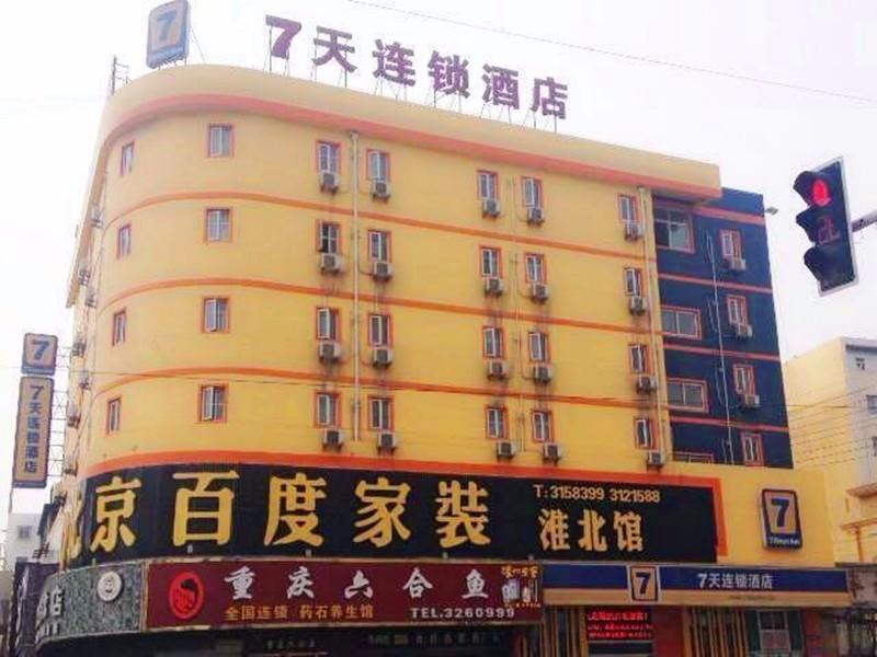 7 Days Inn·Huaibei Zhongtai Plaza Wanda Cinema, Huaibei