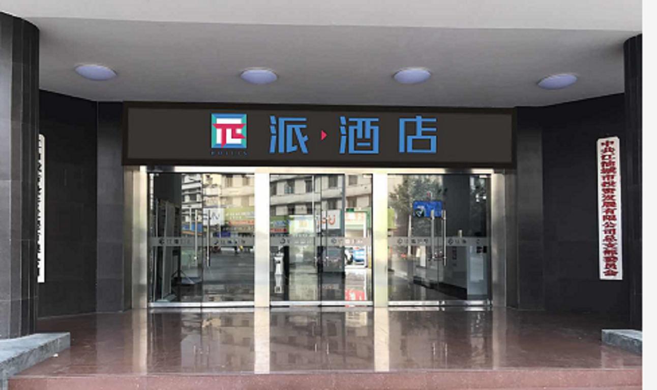 PAI Hotels·Jiangyou Middle Fujiang Road Walmart, Mianyang