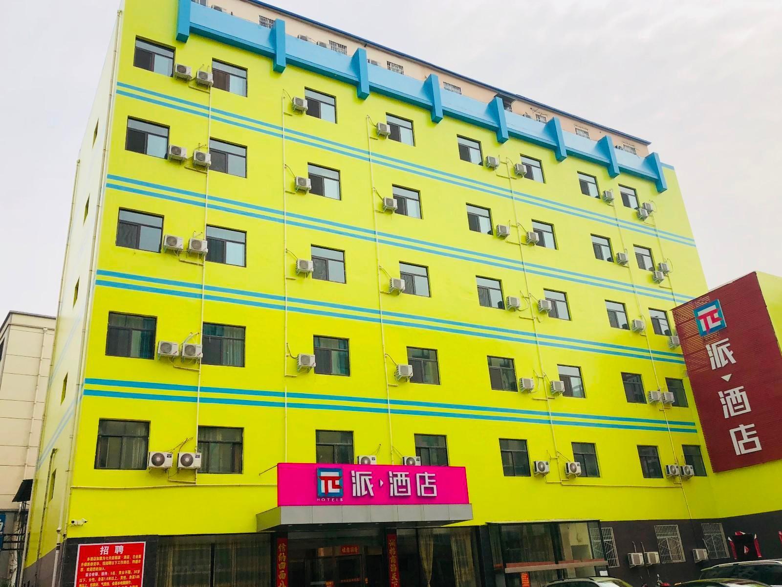 PAI Hotels·Xinyang Hongyun Bus Terminal, Xinyang