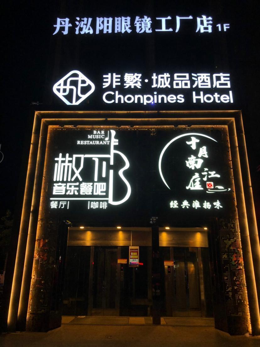 Chonpines Hotels·Nanjing Liuhe Jinning Plaza, Nanjing