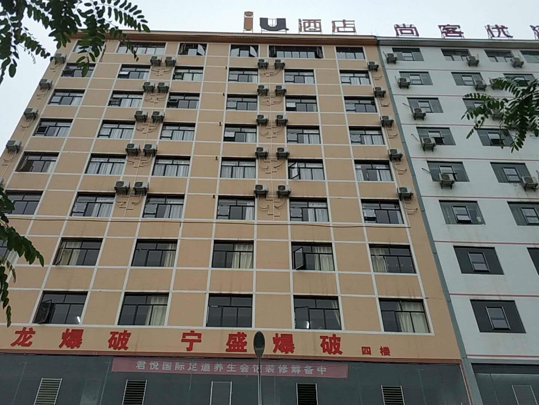 IU Hotels·Bijie Weining Caohai Railway Station, Bijie