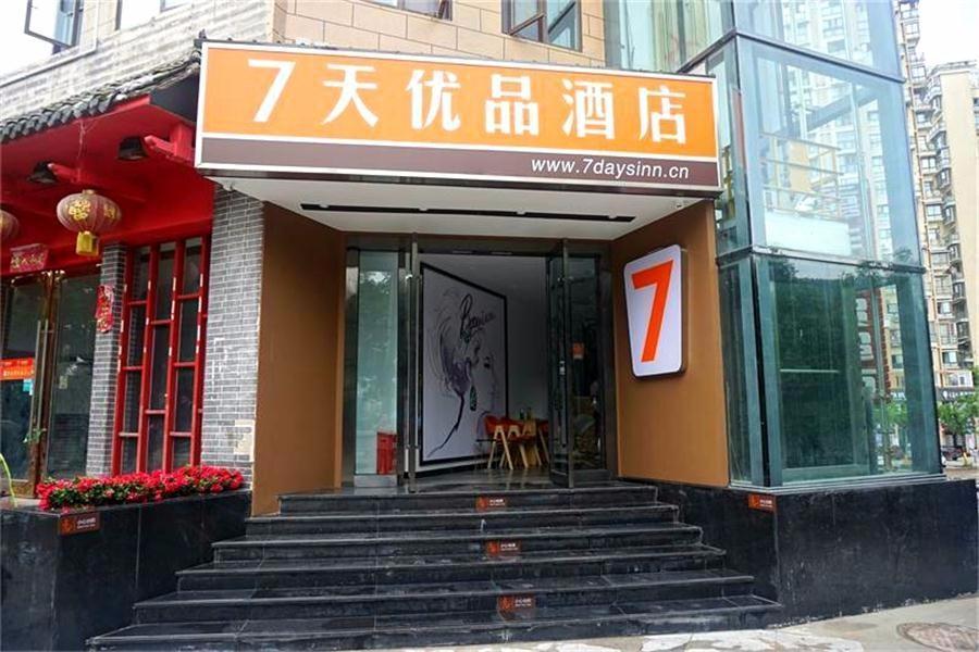 7 Days Premium·Nanchong Sichou Road, Nanchong