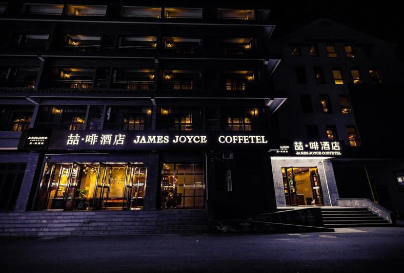 James Joyce Coffetel·Jiaxing Xitang Old Town, Jiaxing