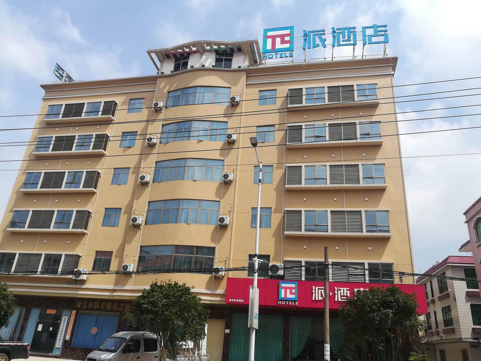 PAI Hotels·Lianzhou Bus Station Commercial Food Street, Qingyuan