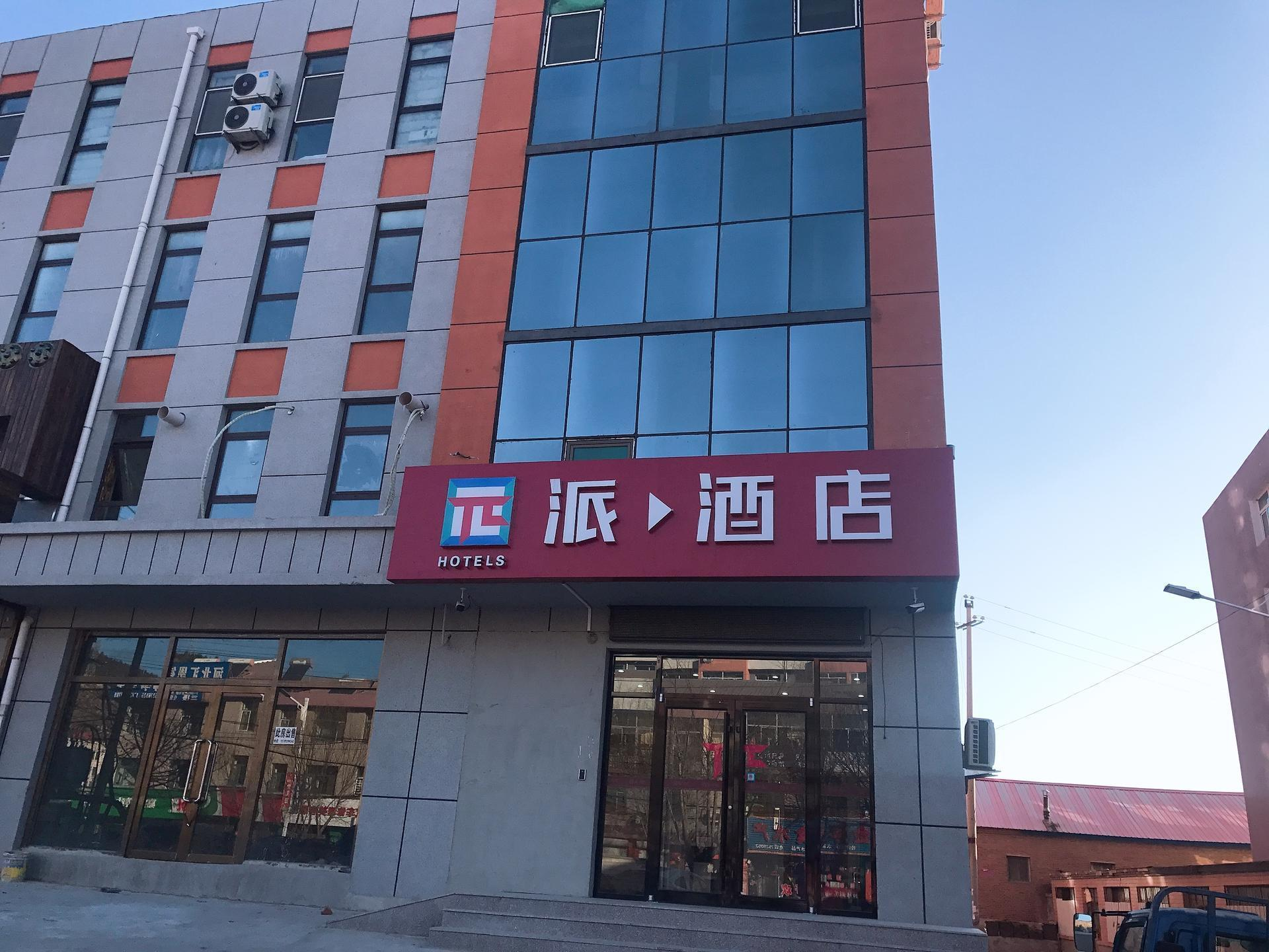 PAI Hotels·Chengde Weichang County, Chengde