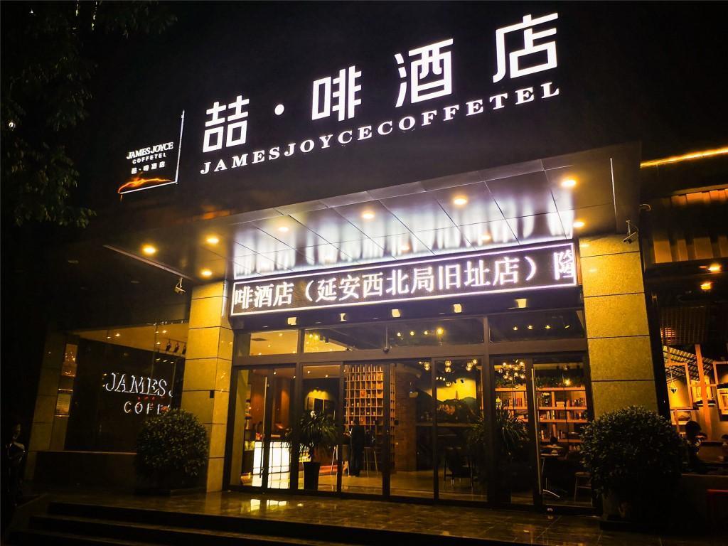 James Joyce Coffetel·Yan'an Railway Station Northwest Bureau Old Site, Yan'an