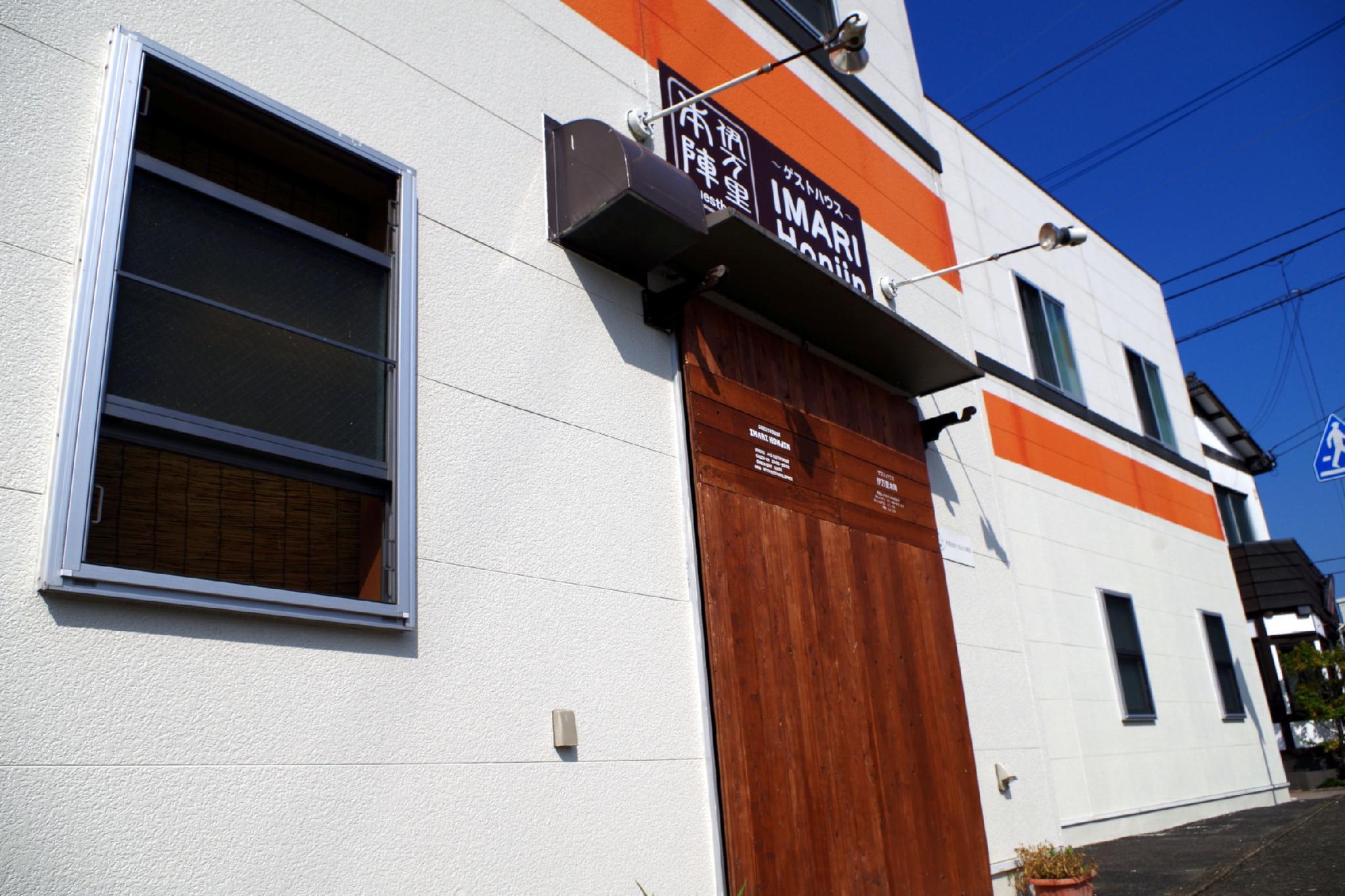 Guesthouse IMARI HONJIN, Imari
