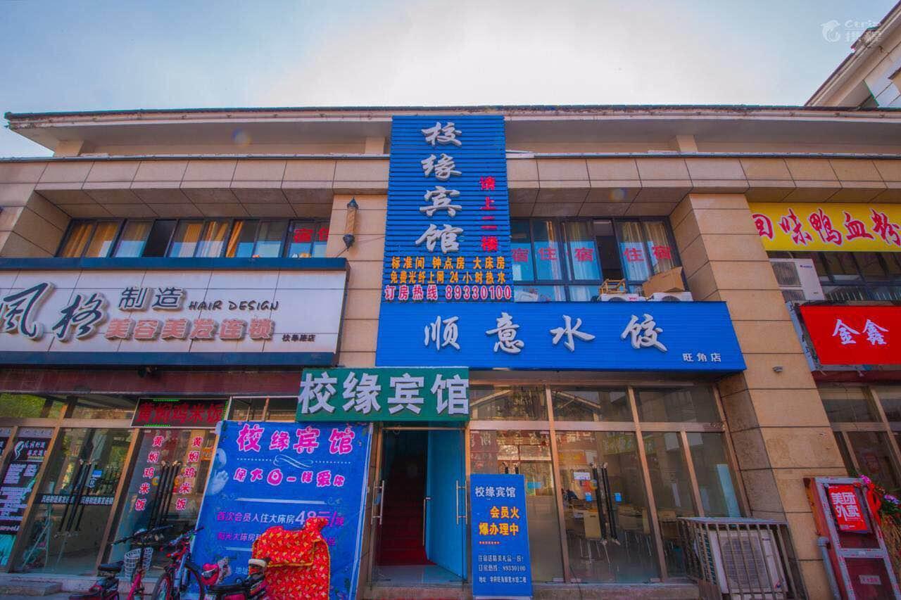 XIAOYUAN HOTEL, Huai'an