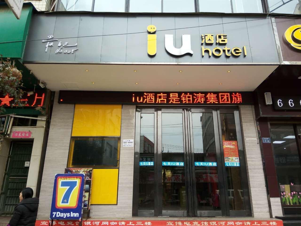 IU Hotel·Bijie Weining Caohai, Bijie