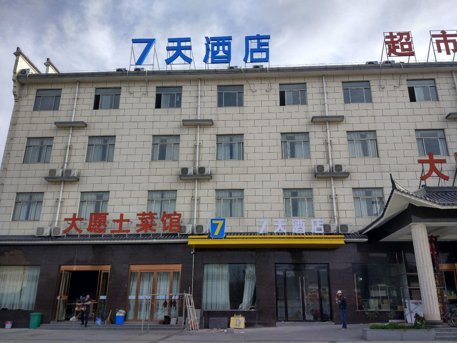 7 Days Inn·Chizhou Mount Jiuhua, Chizhou