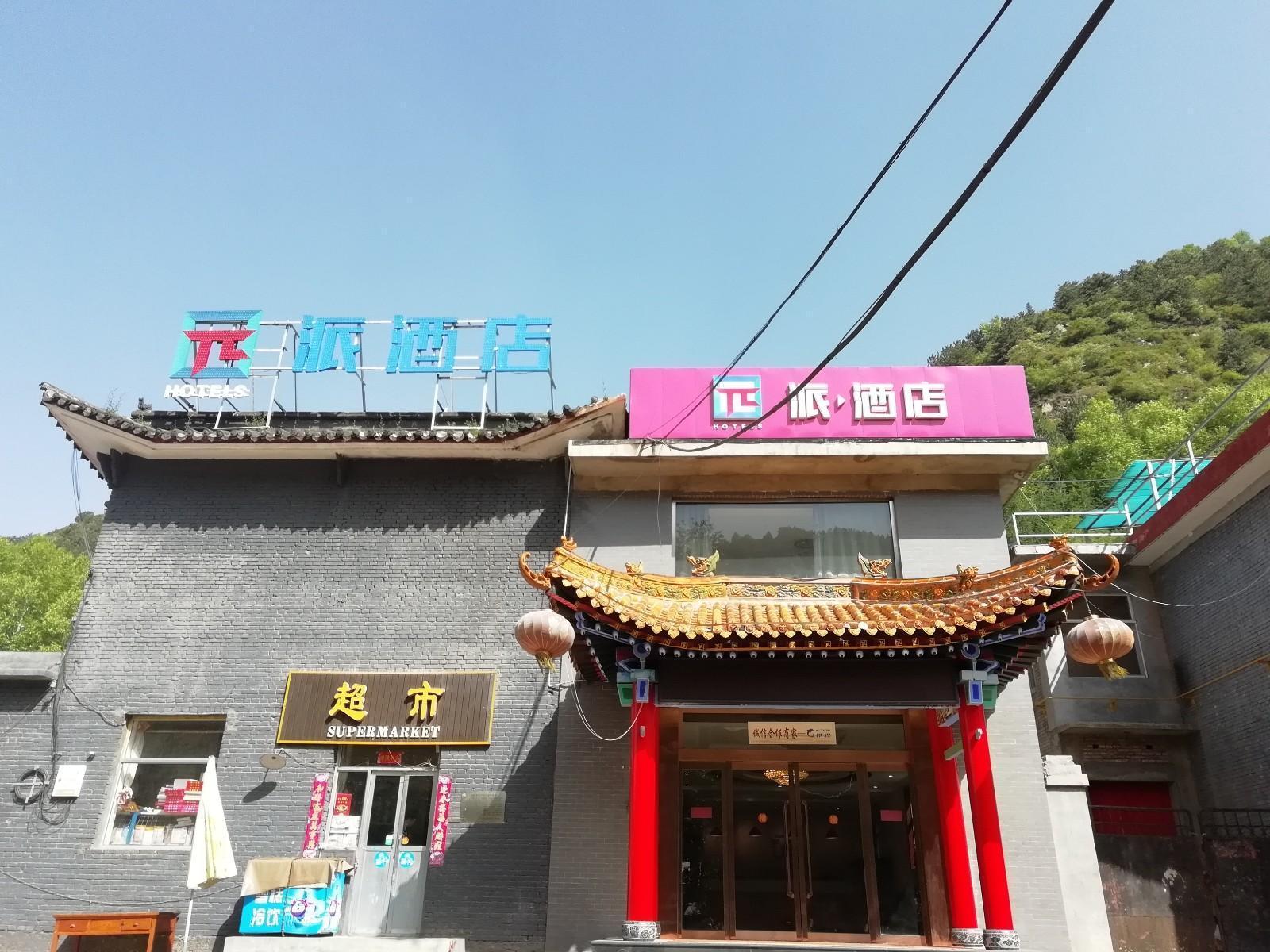 PAI Hotels·Wutai Mountain Wuye Temple, Xinzhou