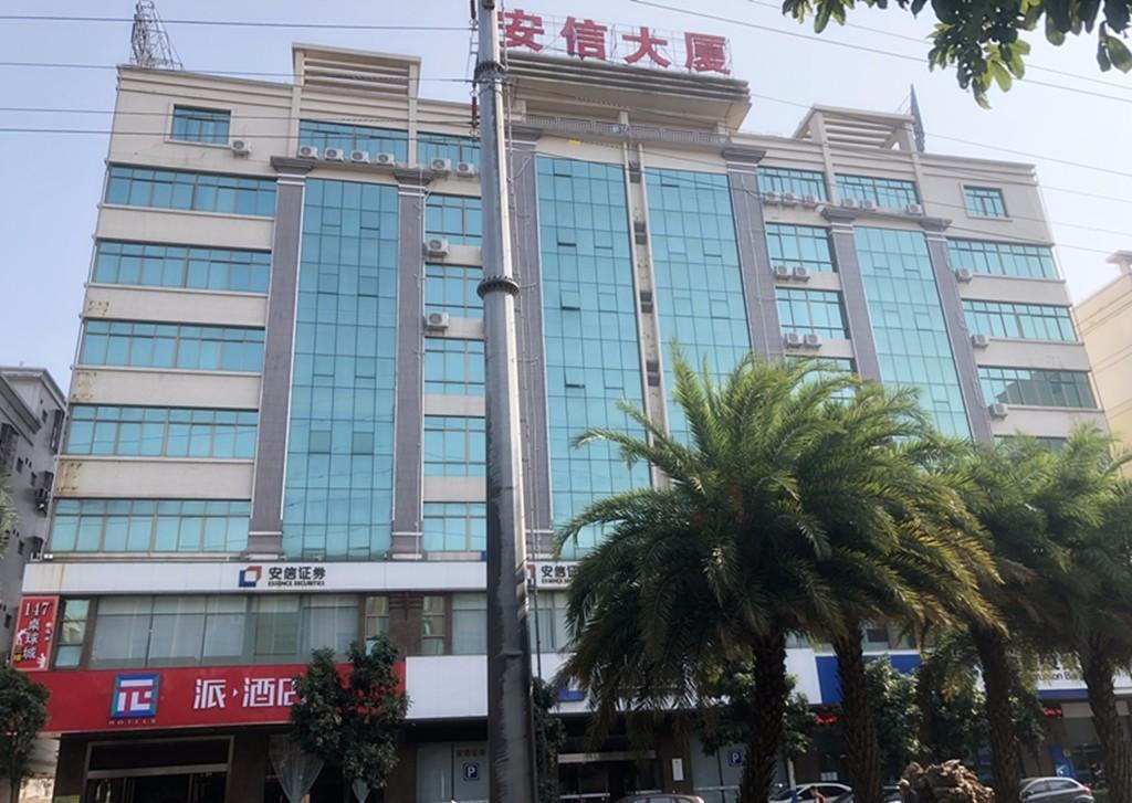 PAI Hotels·Yangjiang Walmart Bus Terminal, Yangjiang
