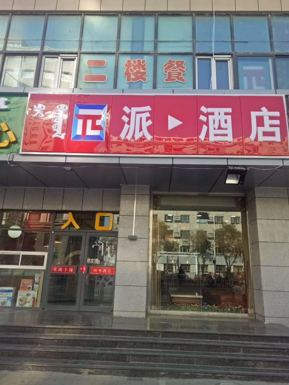 PAI Hotels·Hohhot Railway Station, Hohhot