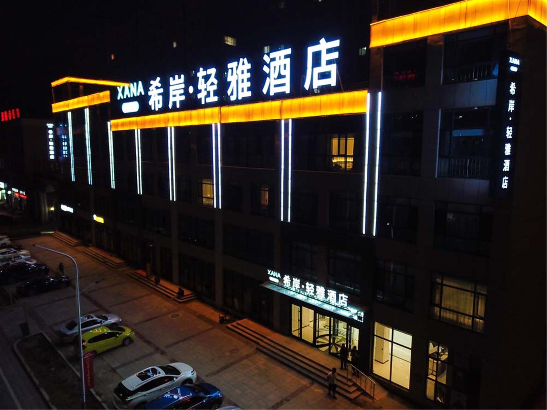 Xana Lite·Chengde Xinglong County, Chengde