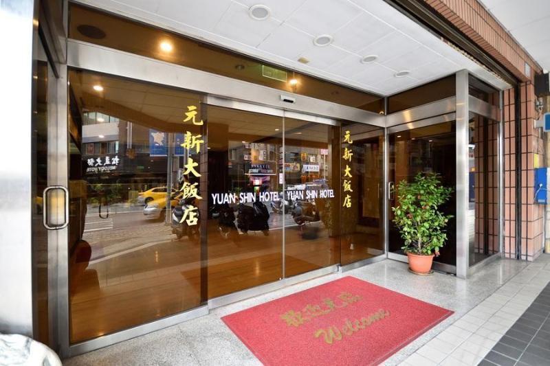 元新大飯店