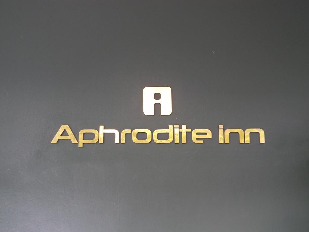 アフロディーテ イン ホテル5