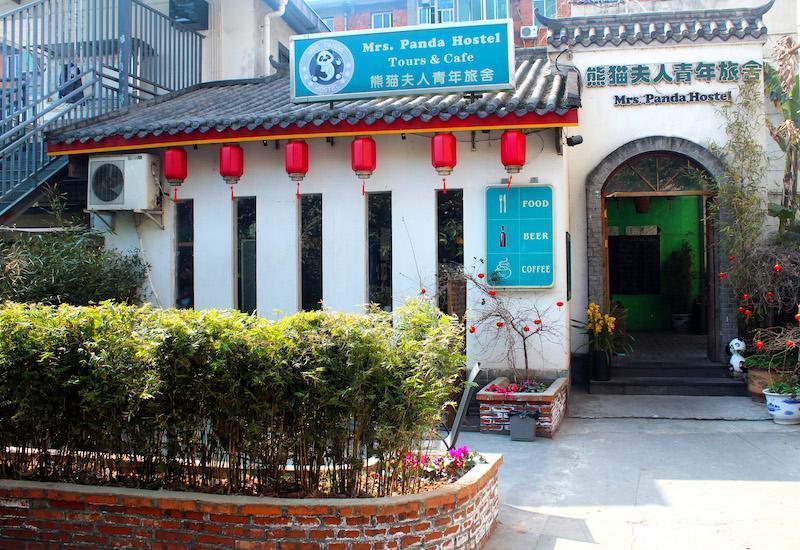 成都熊貓夫人國際青年旅舍