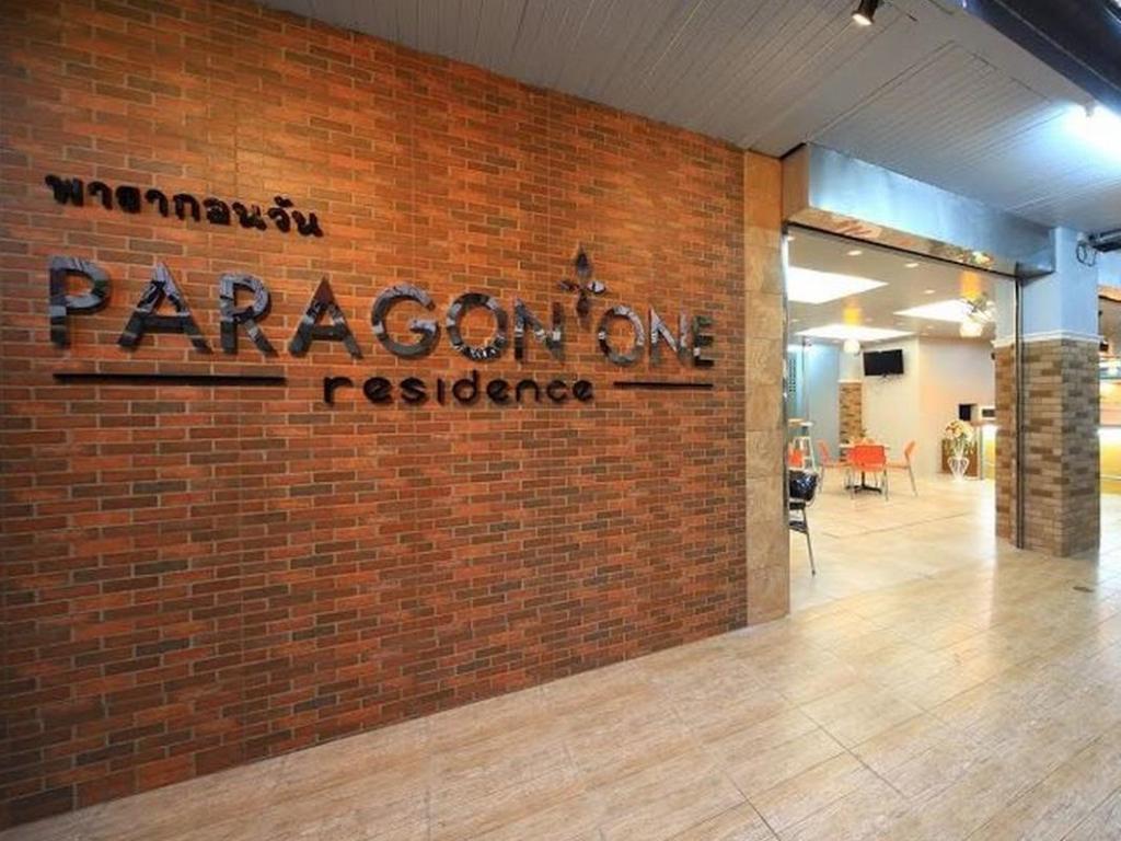 パラゴン ワン レジデンス1