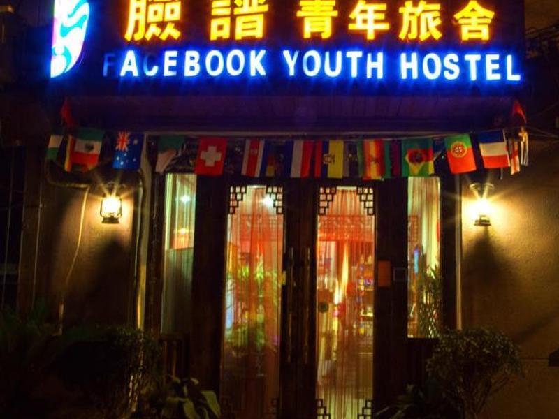 西安臉譜青年旅社