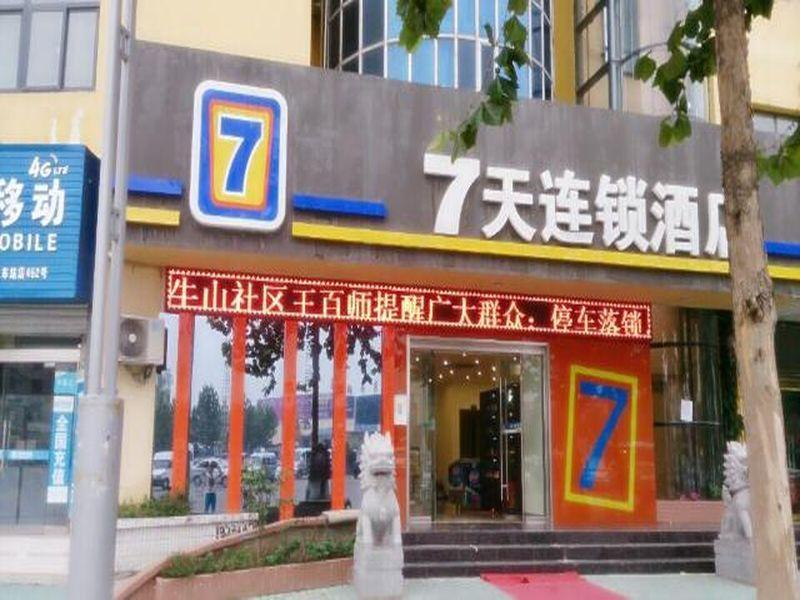 7Days Inn Lianyungang Donghai Crystal City Railway Station, Lianyungang