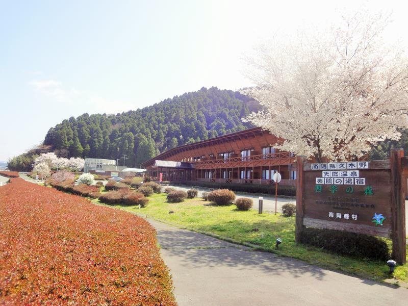 Shikinomori, Minamiaso