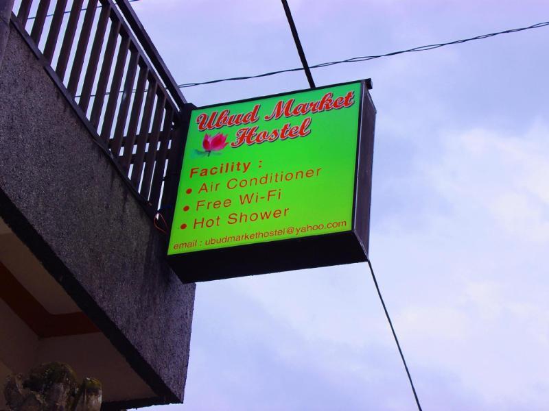 烏布市場青年旅館