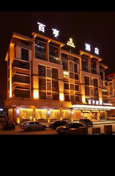 義烏百亨酒店