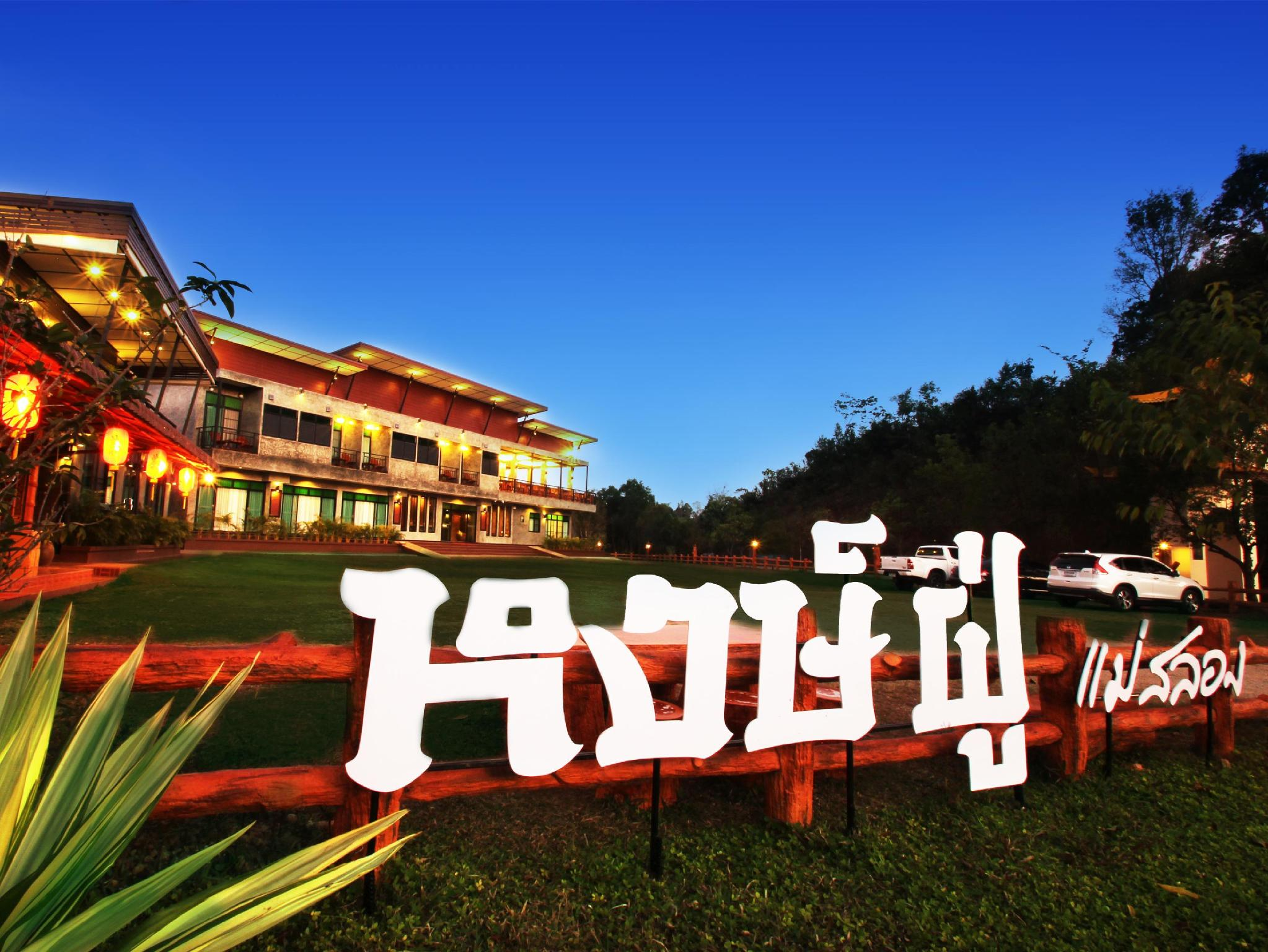 Hongfu Boutique Resort, Mae Fa Luang