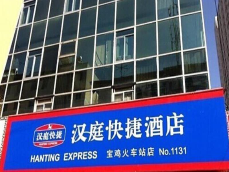 Hanting Hotel Baoji Railway Station Branch, Baoji