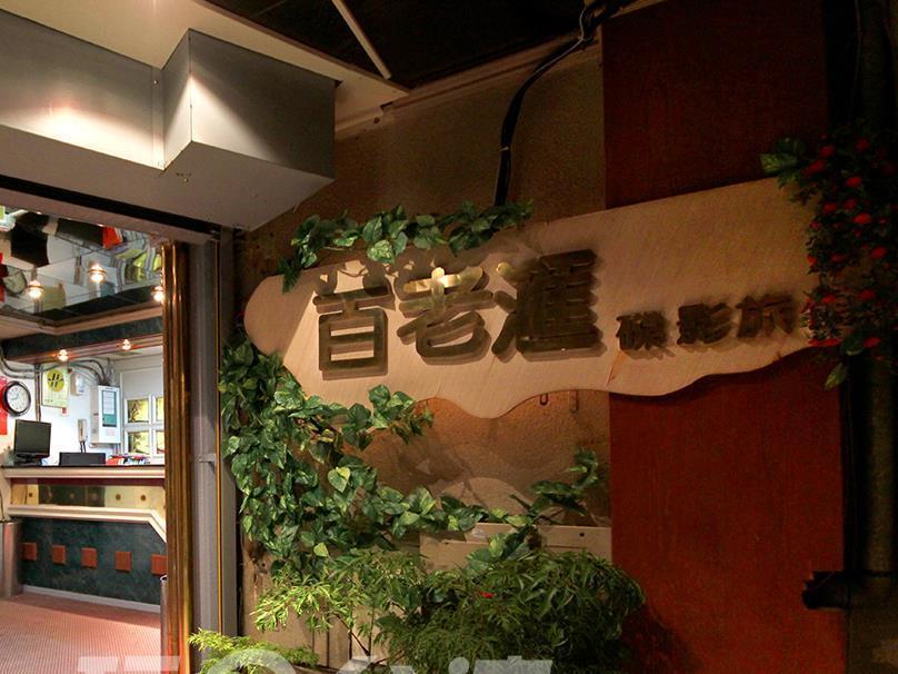 Broadway Hotel, Taichung