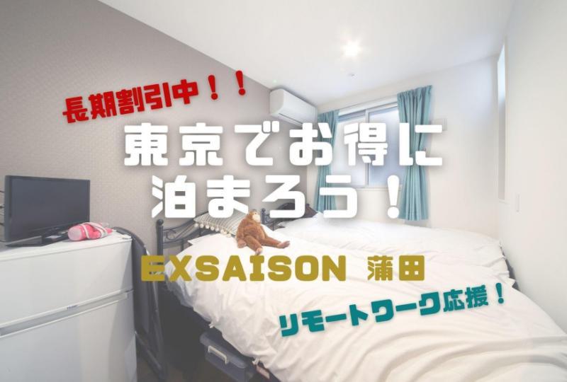 蒲田公寓套房 - 7平方公尺/0間專用衛浴