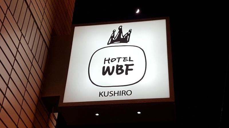 釧路WBF飯店