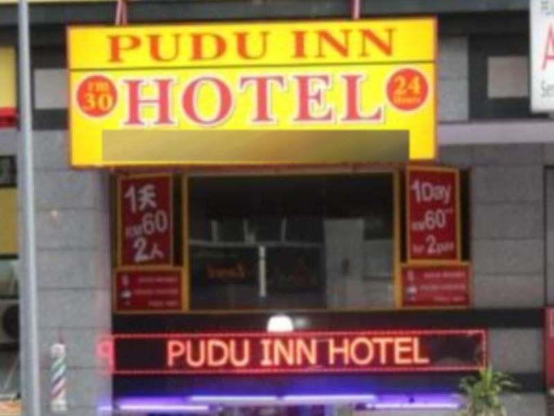 浦都旅館飯店
