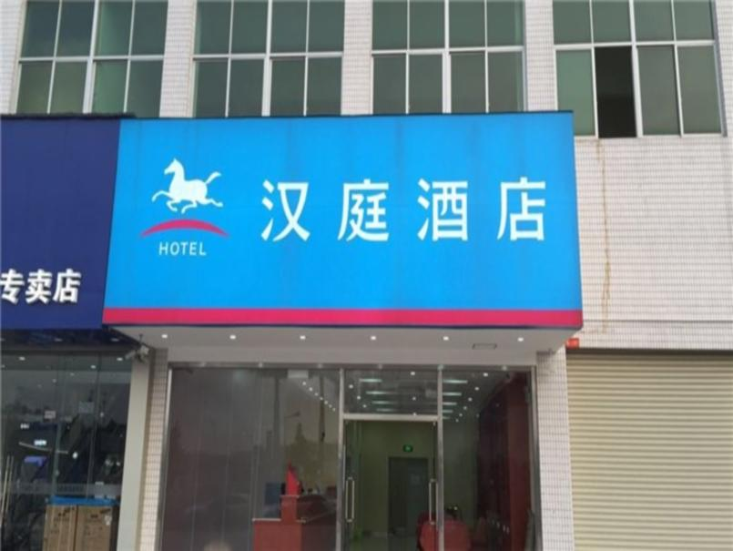 Hanting Hotel Guangzhou Zengcheng Phoenix City Branch, Guangzhou