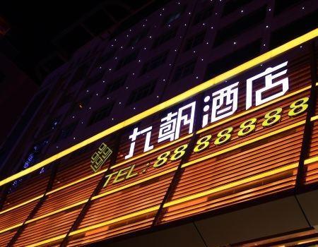 Nine Dynasty International Hotel, Yan'an