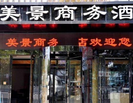The Beauty of Baoji Traders Hotel, Baoji
